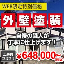 ガイソー仙台泉店の外壁塗装キャンペーン