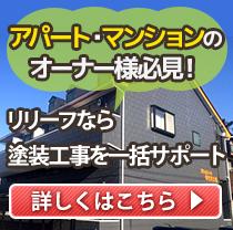 アパート・マンションオーナー様必見!