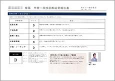 診断報告書_f